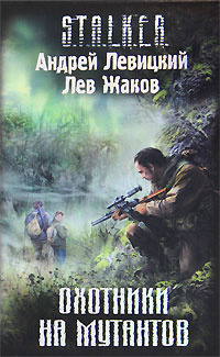 Охотники на мутантов | Левицкий Андрей Юрьевич, Жаков Лев  #1