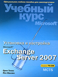 Установка и настройка Microsoft Exchange Server 2007. Учебный курс Microsoft (+ CD-ROM) | Маклин Иэйн, #1