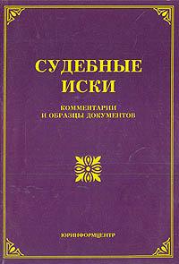 Судебные иски | Тихомиров Михаил Юрьевич #1