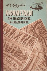 Аэрометоды при геологических исследованиях   Петрусевич Михаил Николаевич, Богданов А. А.  #1