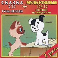Гуси-лебеди / Котенок по имени Гав (CD + DVD) #1