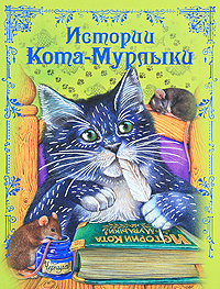 Истории Кота-Мурлыки #1