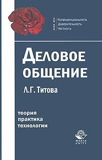 Деловое общение | Титова Лариса Григорьевна #1