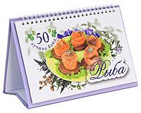 50 лучших блюд. Рыба #1