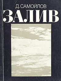 Залив | Самойлов Давид Самуилович #1