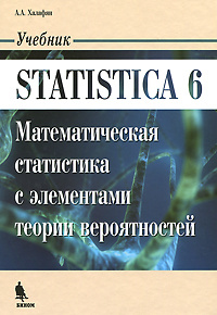 Statistica 6. Математическая статистика с элементами теории вероятностей | Халафян Александр Альбертович #1