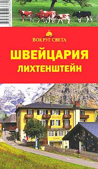 Швейцария. Лихтенштейн. Путеводитель #1