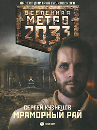 Метро 2033. Мраморный рай #1