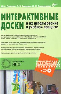 Интерактивные доски и их использование в учебном процессе (+ CD-ROM) | Горюнова М. А., Семенова Т. В. #1