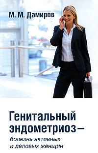 Генитальный эндометриоз - болезнь активных и деловых женщин  #1