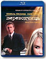 Переводчица (Blu-ray) #1