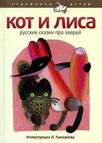 Кот и лиса. Русские сказки про зверей #1