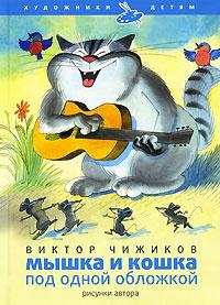 """Книга """"Мышка и Кошка под одной обложкой"""" — купить в ..."""