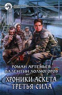 Хроники Аскета. Третья сила   Артемьев Роман, Холмогоров Валентин  #1