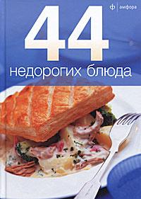44 недорогих блюда #1