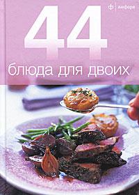 44 блюда для двоих #1