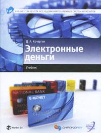 Электронные деньги   Кочергин Дмитрий Анатольевич #1