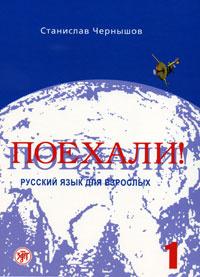 Поехали! Русский язык для взрослых. Часть 1 (+ 2 CD-ROM) #1