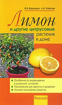 Лимоны и другие цитрусовые растения в доме #1