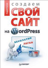 Создаем свой сайт на WordPress. Быстро, легко и бесплатно #1