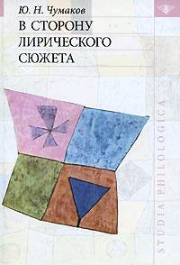 В сторону лирического сюжета | Чумаков Юрий Николаевич #1