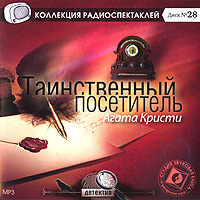 Таинственный посетитель (аудиокнига MP3) #1