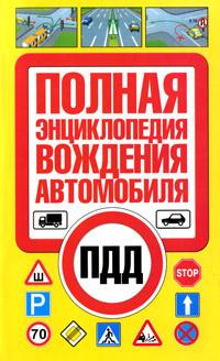 Полная энциклопедия вождения автомобиля #1