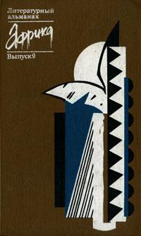 Африка. Литературный альманах. Выпуск 9 #1