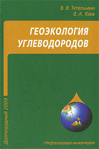 Геоэкология углеводородов   Тетельмин Владимир Владимирович, Язев Валерий Афонасьевич  #1