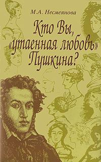 """Кто Вы, """"утаенная любовь"""" Пушкина? #1"""