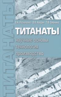 Титанаты. Научные основы, технология, производство #1