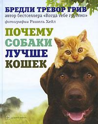 Почему собаки лучше кошек #1