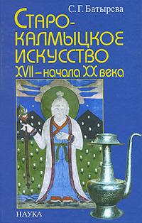 Старокалмыцкое искусство XVII - начала ХХ в. #1