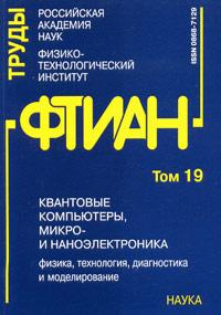 Труды ФТИАН. Том 19. Квантовые компьютеры, микро- и наноэлектроника. Физика, технология, диагностика #1