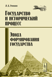 Государство и исторический процесс. Эпоха формирования государства  #1