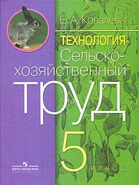 Технология. Сельскохозяйственный труд. 5 класс | Ковалева Евгения Алексеевна  #1