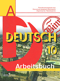 Deutsch-10: Arbeitsbuch / Немецкий язык. 10 класс. Рабочая тетрадь #1