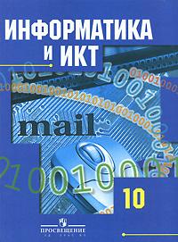 Информатика и ИКТ. 10 класс #1