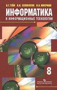 Информатика и информационные технологии. 8 класс #1