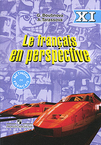 Le francais en perspective 11 / Французский язык. 11 класс #1