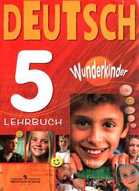 Deutsch 5: Lehrbuch / Немецкий язык. 5 класс #1