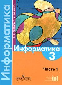 Информатика. 3 класс. В 3 частях. Часть 1 #1