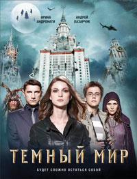 Темный мир | Андронати Ирина Сергеевна, Лазарчук Андрей Геннадьевич  #1