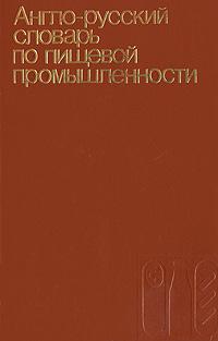 Англо-русский словарь по пищевой промышленности/English-Russian Dictionary of Food Industry  #1