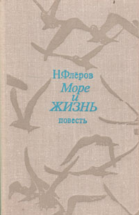 Море и жизнь | Флеров Николай Григорьевич #1