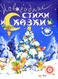 Новогодние стихи и сказки для малышей #1