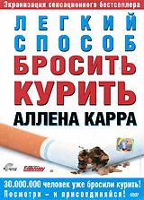 Легкий способ бросить курить Аллена Карра #1