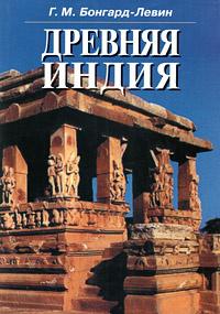 Древняя Индия #1