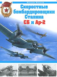 Скоростные бомбардировщики Сталина СБ и Ар-2 #1