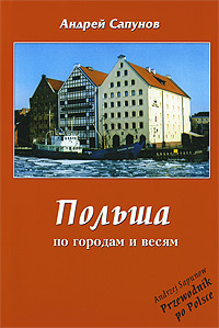 Польша. По городам и весям #1